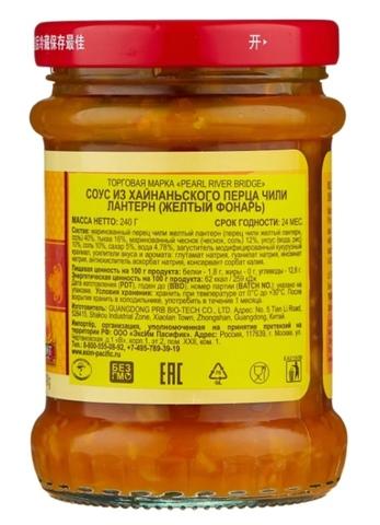 Соус Pearl River Bridge Yellow lantern chilli, 240 г