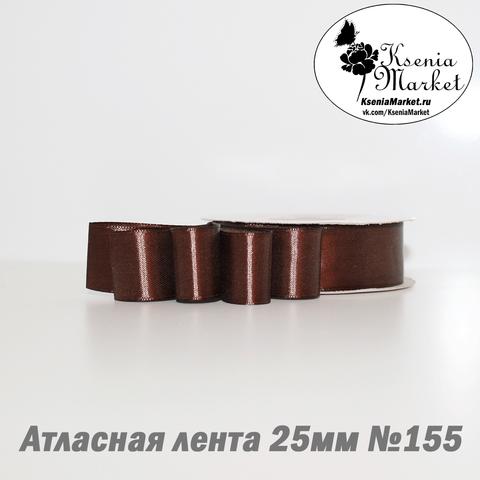 Атласная лента 25мм 27метров №155 (т. коричневый)