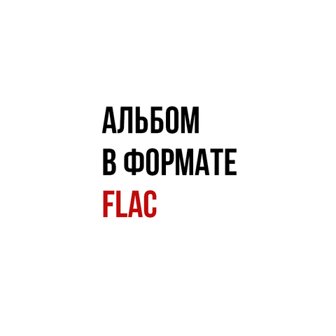 ЯУЗА – Из табора улицы темной (2021) (Single) (Digital) flac
