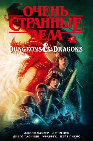 Очень странные дела и Dungeons & Dragons