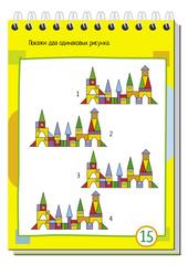 Умный блокнот. 75 картинок с отличиями