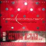 New Composers / Скучная Музыка 2.0 (Expanded Edition)(CD)
