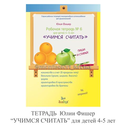 ТЕТРАДЬ Юлии Фишер «УЧИМСЯ СЧИТАТЬ» для детей 4-5 лет