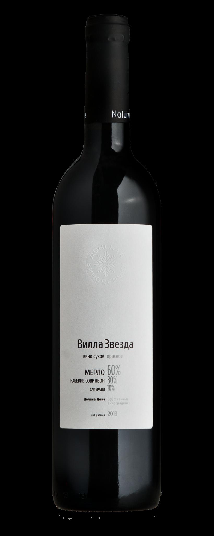 Вино Вилла Звезда