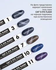 Гель-лак кошачий глаз светоотражающий (Gel polish CAT'S EYE FLASH) #10, 8 ml