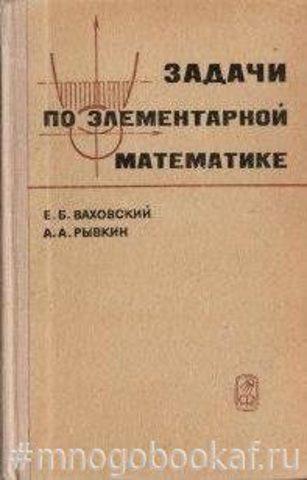 Задачи по элементарной математике повышенной трудности