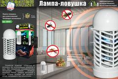 Лампа-ловушка для уничтожения летающих насекомых, 220 В, 9х9х20 см