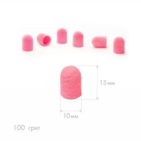 Песочный колпачок для педикюра 10*15мм, 100 грит, цвет розовый