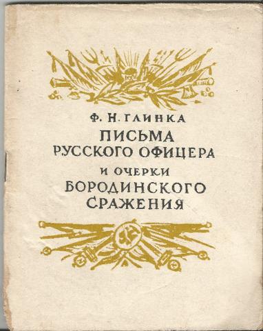 Ф.Н. Глинка