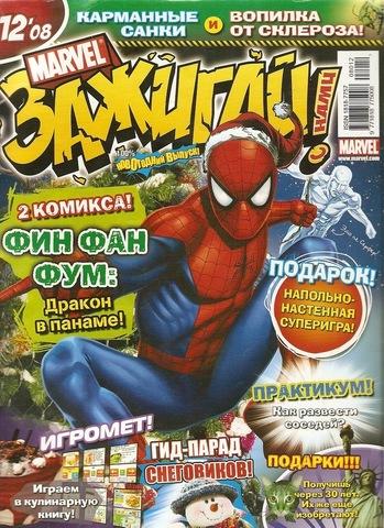 Marvel: Зажигай с нами! №12'08