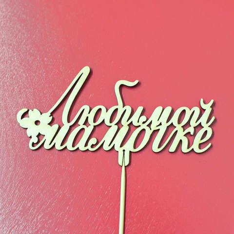 Топпер ДекорКоми из дерева, надпись на палочке Любимой мамочке