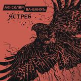 Александр Ф. Скляр, Ва-Банкъ / Ястреб (CD)
