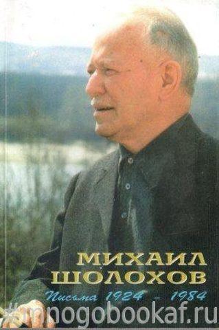 Письма 1924-1984 г.