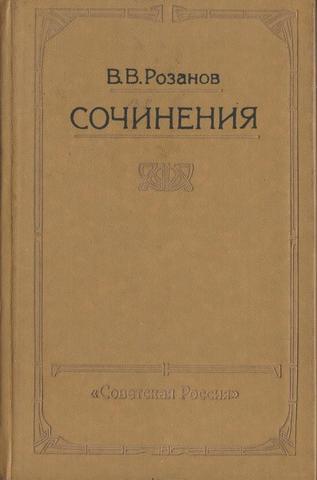 Розанов. Сочинения