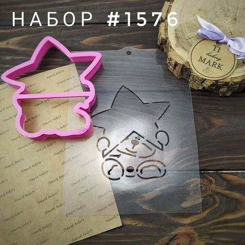 Набор №1576 - Мишка со звездой
