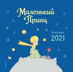 Маленький принц. Календарь 2021