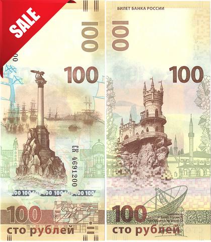 Банкнота 100 рублей Крым серия СК