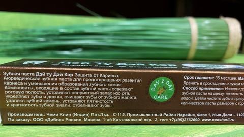 Зубная паста аюрвед Day2Day Care Защита от кариеса 100г