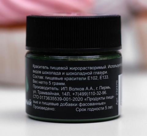 Краситель сухой жирорастворимый Caramella, тёмно-зелёный, 5 г