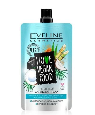 EVELINE I LOVE VEGAN FOOD Скраб сахарный для тела масло кокоса, тросниковый сахар, актив. уголь 75мл