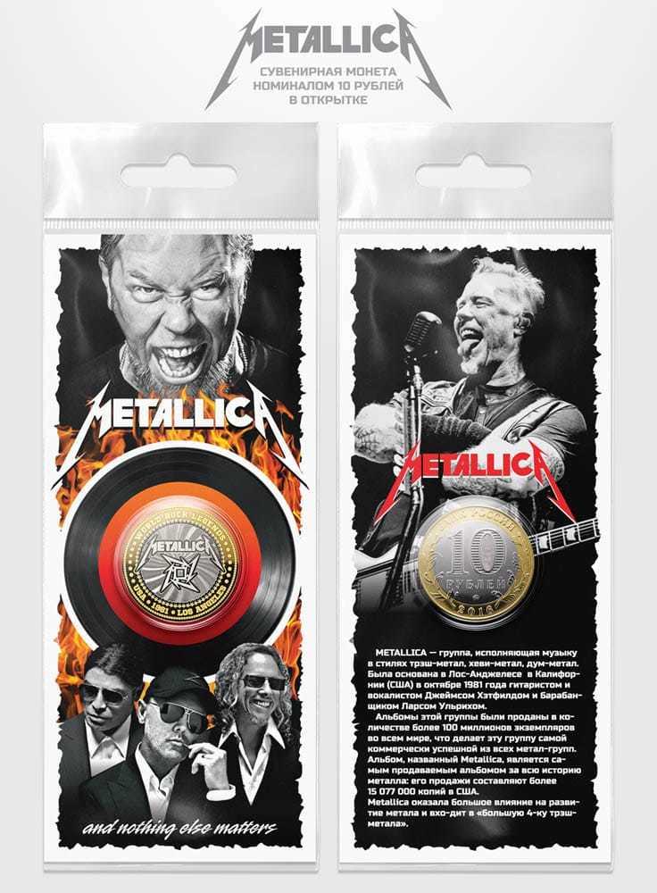 """Сувенирная монета 10 рублей """"Metallica"""" в подарочной открытке"""