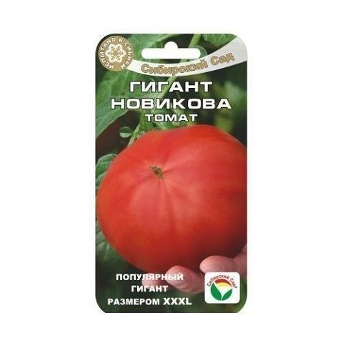 Гигант Новикова 20шт томат (Сиб Сад)