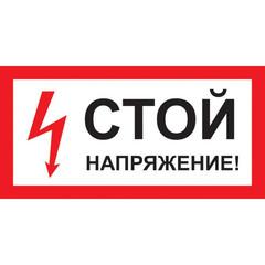 Знак безопасности A10 Стой! Напряжение (пластик 300х150)