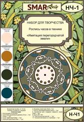 Набор для росписи часов №1