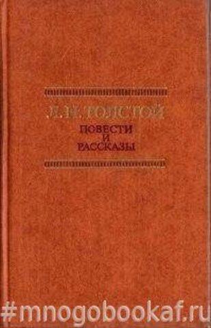 Толстой Л.Н. Повести и рассказы