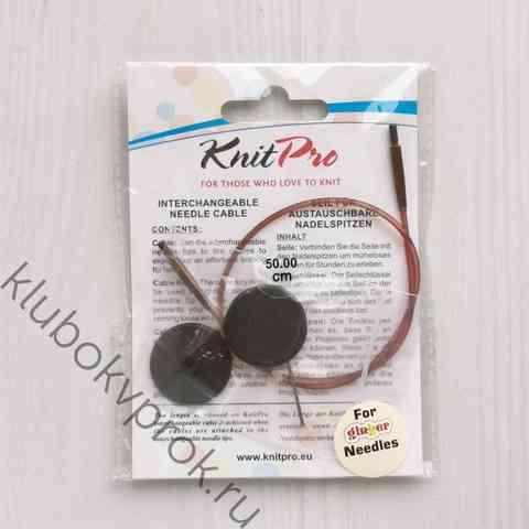 Тросик Knit Pro  для съемных спиц 28см ( общая длина 50см)