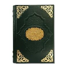 Коран большой с литьем new