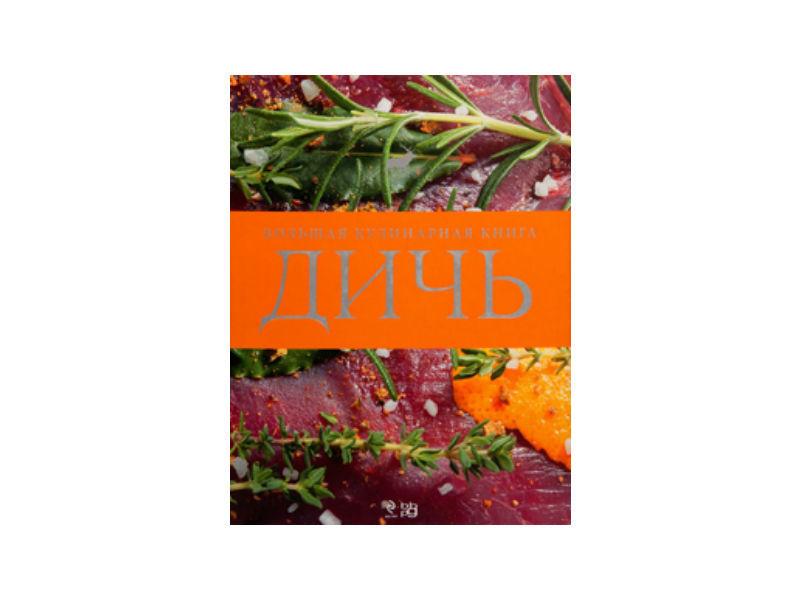 Литература Дичь. Большая кулинарная книга 762_G_1401900869916.jpg