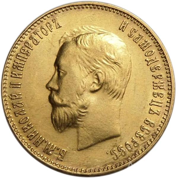 10 рублей. (ЭБ). Николай II. (золото). 1911 год. XF-AU