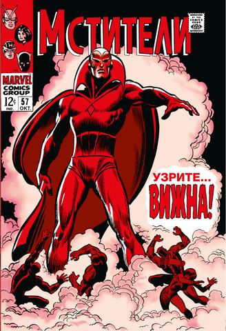 Мстители #57 (Первое появление Вижна)