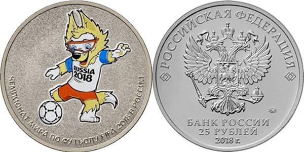 25 рублей 2018 года - Талисман Волк Забивака ЧМ 2018.  В блистере. (цветная) Уценка