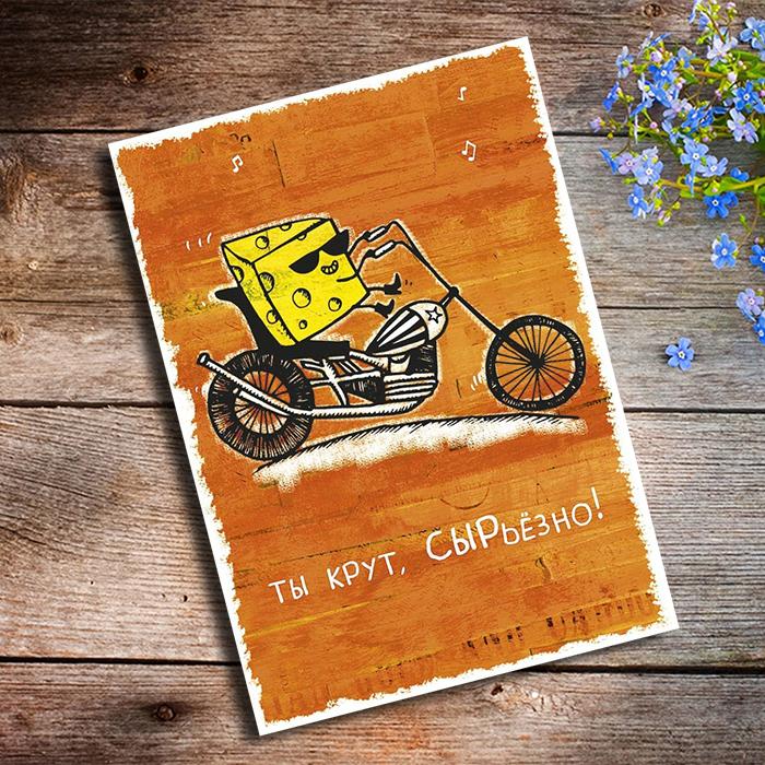 ТЫ КРУТ СЕРЬЗЕНО Купить оригинальную открытку в Перми