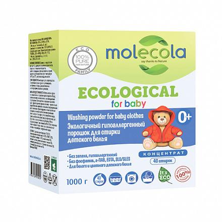 Порошок для стирки детского белья, концентрат Molecola, 1 кг