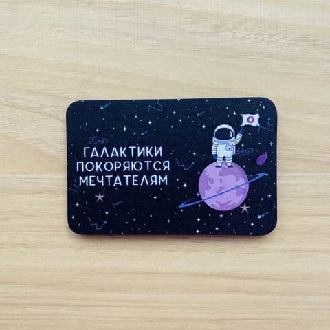 Доброкарты «Космическая серия»