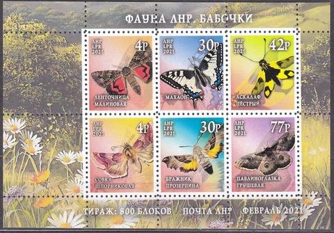 Почта ЛНР(2021 02.16.) Бабочки-блок