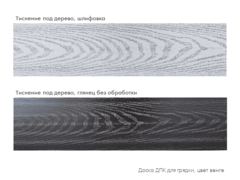Доска ДПК для грядки, венге. Сравнение: шлифовка и глянцевая поверхность (без обработки)