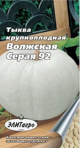 Семена Тыква Волжская серая 92