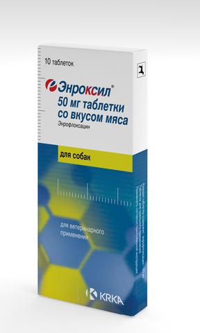 Энроксил 50 мг