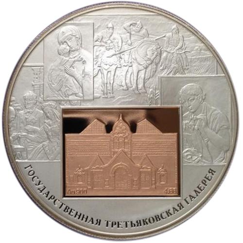 25 рублей. Третьяковская галерея. 2006 год. Серебро с золотой вставкой. Proof