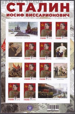"""Почта ДНР (2019 12.18.) """"Великие люди""""- И.В.Сталин - малый лист"""