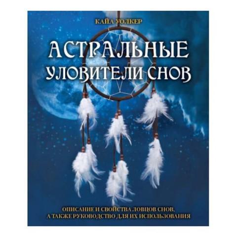 Книга Астральные уловители снов