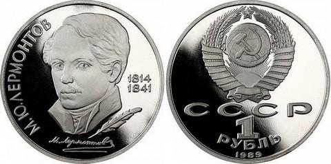 (Proof)  1 рубль - 175 лет со дня рождения русского поэта М.Ю. Лермонтова 1989 г.