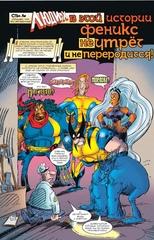 Серджио Арагонес разносит Marvel