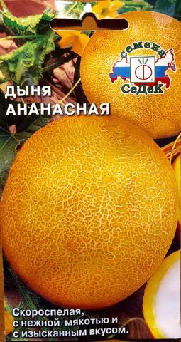 Семена Дыня Ананасная