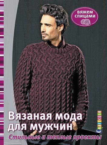 """Книга """"Вязаная мода для мужчин: Стильные и модные проекты: Вяжем спицами"""""""
