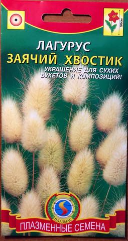 Семена Злаки Лагурус, Зайцехвост, Мнг